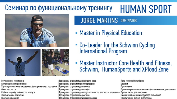 Семинар по функциональному тренингу на тренажерах Nautilus Human Sport