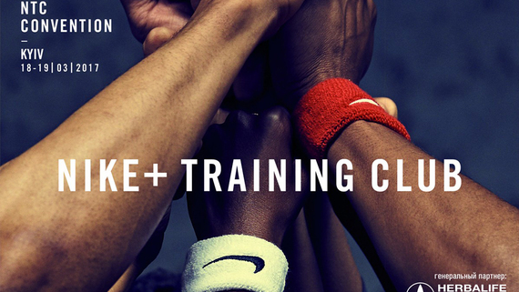 Конвенция Nike Training Club 18-19 марта