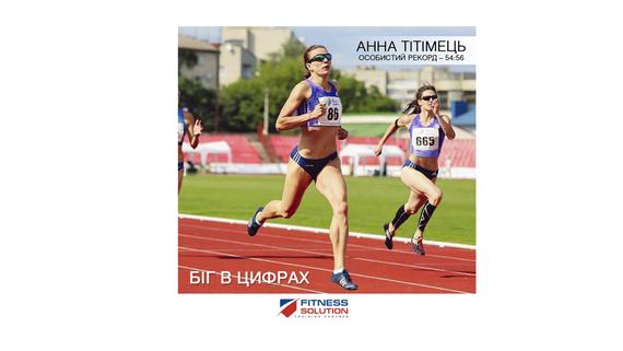Сьогодні Анна Тітімець, майстер спорту міжнародного класу, розповіла як правильно проводити свої тренуватися та дала рекомендації що до тренажеру Zero Runner ZR7