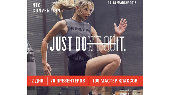 17-18 марта фитнес конвенция Nike+ Training Club